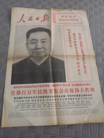 人民日报1976年10月25日(1-4版)