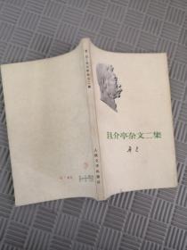 鲁迅 且介亭杂文二集 73年1版1印