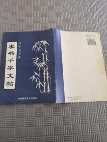 汉字与书法:隶书千字文帖