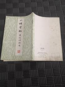 小楷字帖(鲁迅诗歌选)