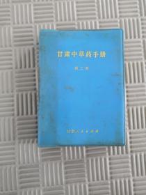 甘肃中草药手册 第三册