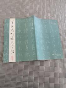 董其昌行书习字帖