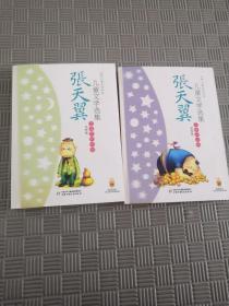 大师儿童文学书系 张天翼儿童文学选集 (宝葫芦的秘密 大林和小林)