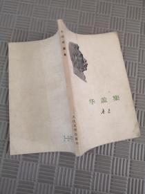 鲁迅 华盖集 73年1版1印