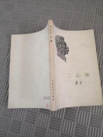 鲁迅 二心集 73年1版1印