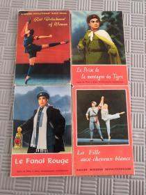 明信片《英文红色娘子军 15张 》《法文 白毛女14张. 智取威虎山12张 红灯记14张》4册全套合售