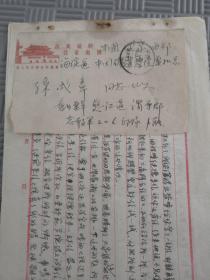 抗美援朝保家卫国 志愿军战士卜雁从朝鲜寄回信2封(有军邮戳)