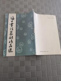 海口书法篆刻作品选