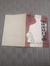 中医皮肤科手册