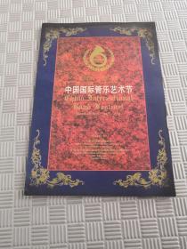中国国际管乐艺术节