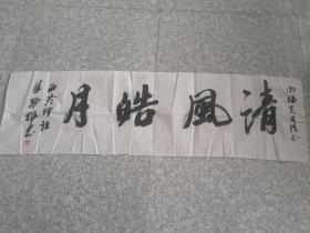 浙江杭州市人西泠印社理事朱妙根书法(116X35CM)保真