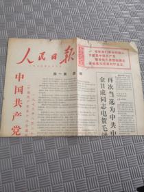 人民日报1973年9月2日(1-4版)
