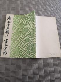 宝文堂五体千字文字帖