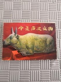 明信片《宁夏历史文物》10张