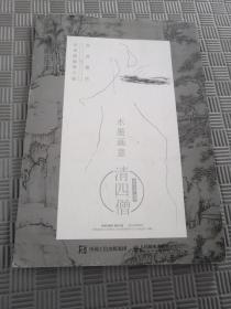水墨画意 经典国画原大版与高清细节 清四僧