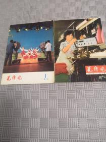 无线电1973年1.2期(2册合售)