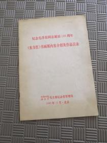 纪念毛泽东同志诞辰100周年《东方红》书画展内容介绍及作品目录
