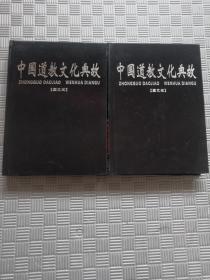 图文版 中国道教文化典故