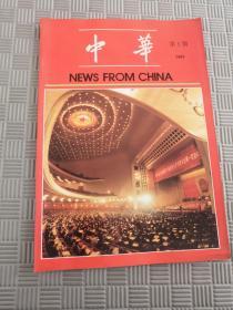 中华 1993第1期