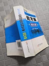 2011版北京地区医疗机构处方集