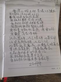 历代碑帖书法选(22册不重样)合售
