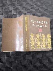 现代著名老中医临床诊治荟萃 86年1版1印