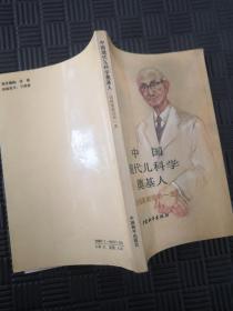 中国现代儿科学奠基人
