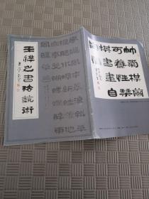 王祥之书法艺术