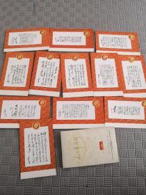 毛主席诗词(12张12X19CM)每张都有主席头像