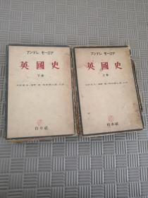 英国史(日文版毛边书) 两张藏书票
