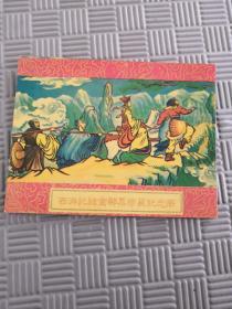 西游记镀金邮票珍藏纪念册