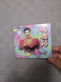 德德玛演唱专辑 VCD