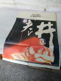 八十年代电影海报1开《老井》吕丽萍 张艺谋等主演 吴玉明导演 西安电影制片厂 有详细描述