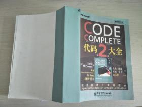 代码大全(第2版)影印本【实物拍图,内页干净】