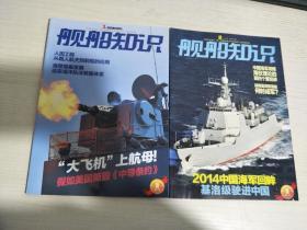 舰船知识 2015年第1. 2期 总第424 425期 两册合售【实物拍图 内页干净】