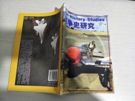 战争史研究 二 第24册 【实物拍图,内页干净】
