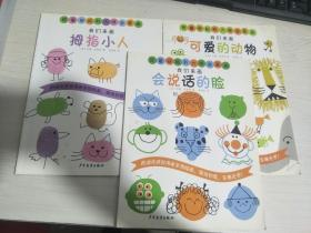 我们来画可爱的动物+我们来画会说话的脸+我们来画拇指小人 /跟着安柏利大师学画画 三册合售【实物拍图,内页干净】