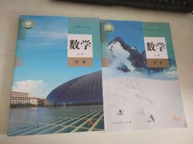 数学 必修 (第一册+第二册)两册合售 A版  【实物拍图 内页干净】
