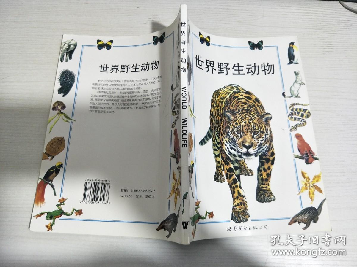 世界野生动物【实物拍图,有装订钉子】