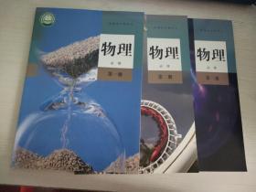 物理 必修 (第一册+第二册+第三册)三册合售   【实物拍图 内页干净】