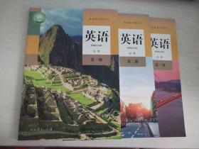 英语 必修 (第一册+第二册+第三册)三册合售   【实物拍图 内页干净】
