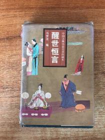 中国古典小说名著珍藏本:醒世恒言