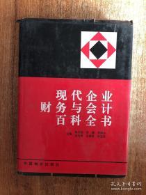 现代企业财务与会计百科全书