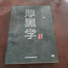 厚黑学全集(足本典藏版)