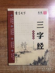 米骏字帖书写天下系列·书写天下:三字经(书法)