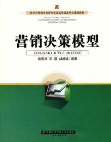 营销决策模型 郭国庆,王霞,刘成斌 编著 9787563819072 首都经济