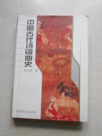 中国古代诗词曲史