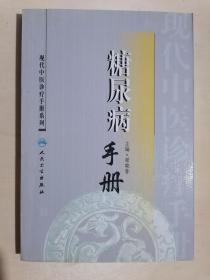 现代中医诊疗手册·糖尿病手册