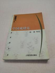 中国戏剧史/蓬莱阁丛书