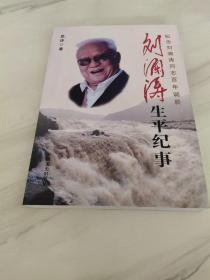 刘澜涛生平纪事